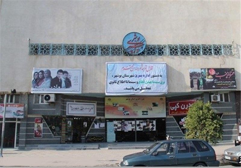 فروش ۲ میلیارد ریالی سینماهای استان بوشهر