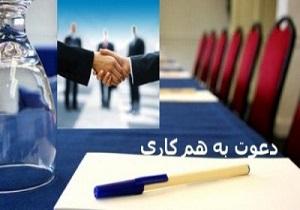 استخدام مسئول دفتر در یک شرکت معتبر محدوده ولنجک