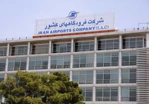 صدور سند تک برگی برای ۹۵ درصد اراضی فرودگاهی