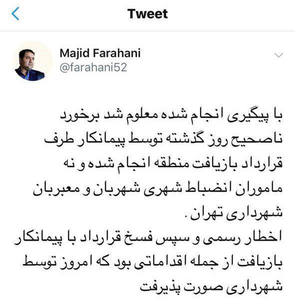 فسخ قرارداد شهرداری تهران با پیمانکار خطاکار منطقه ۱۹