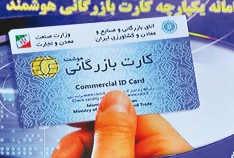 ۶ هزار کارت بازرگانی درکشور اعتبار ندارد