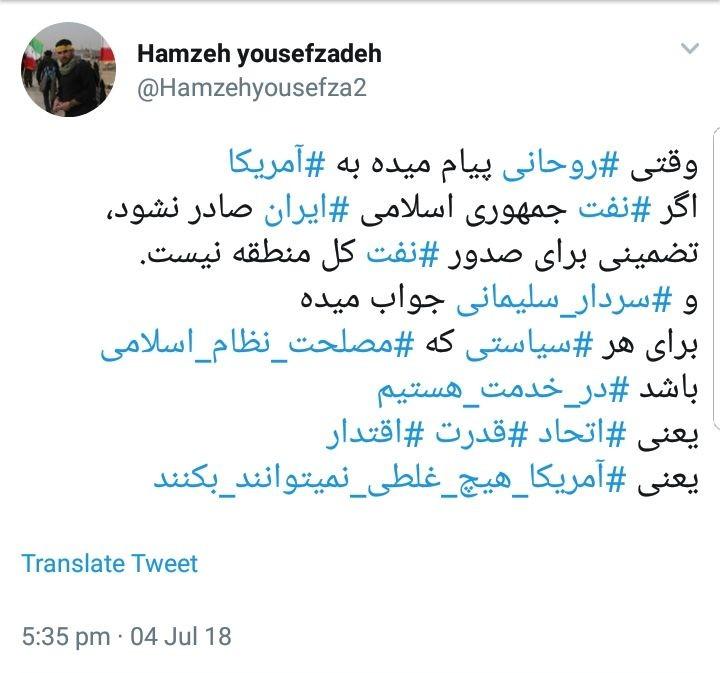 واکنش کاربران فضای مجازی به نامه سردار سلیمانی در حمایت رئیس جمهور +تصاویر