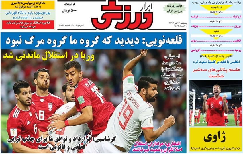 روزنامههای ورزشی چهاردهم تیرماه