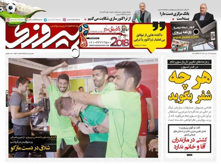 روزنامه پیروزی - ۱۴ تیر