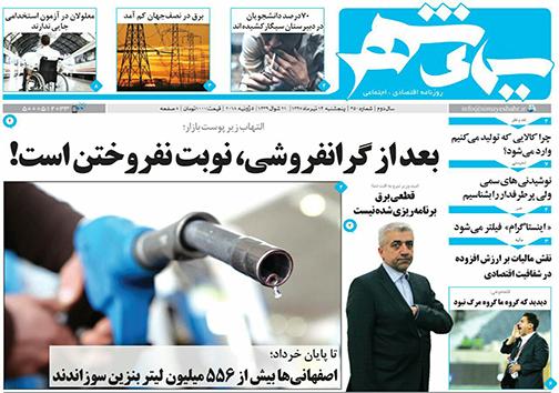 صفحه نخست روزنامه های استان اصفهان پنجشنبه 14 تیر ماه