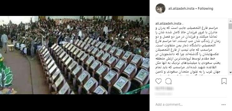 مراسم فارغ التحصیلی یمنی ها بدون حضور نیمی از دانشجویان