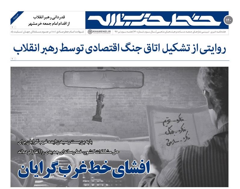 صدوچهلمین شماره خط حزبالله منتشر شد