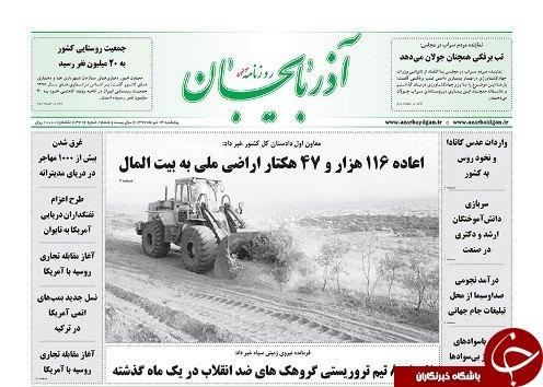 صفحه نخست روزنامه استانآذربایجان شرقی پنج شنبه ۱۴ تیر ماه