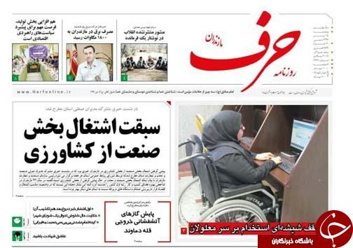 صفحه نخست روزنامههای مازندران پنج شنبه ۱۴ تیر ماه