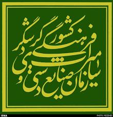 استقرار میزخدمت در اداره کل میراث فرهنگی خراسان