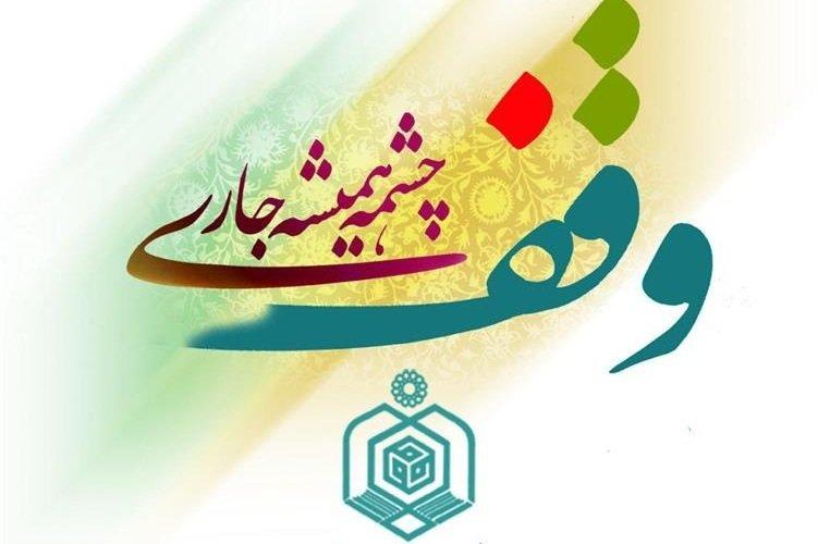 ثبت ۳ مورد وقف جدید در شهرستان اسدآباد
