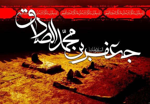 برگزاری مراسم عزاداری شهادت امام جعفر صادق (ع) در بوشهر