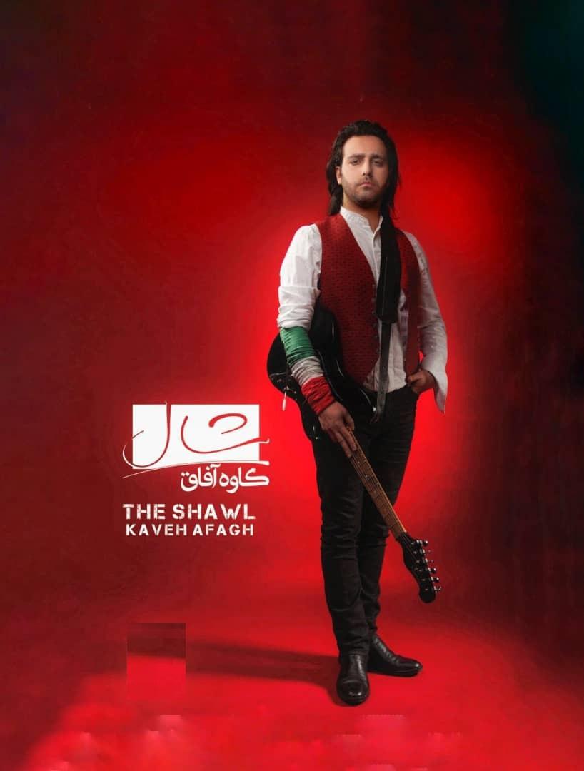 کنسرت های شهرام شکوهی لغو شد