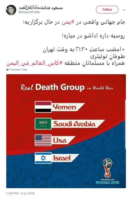 فراخوان کاربران برای مشارکت در جام جهانی ۲۰۱۸ یمن
