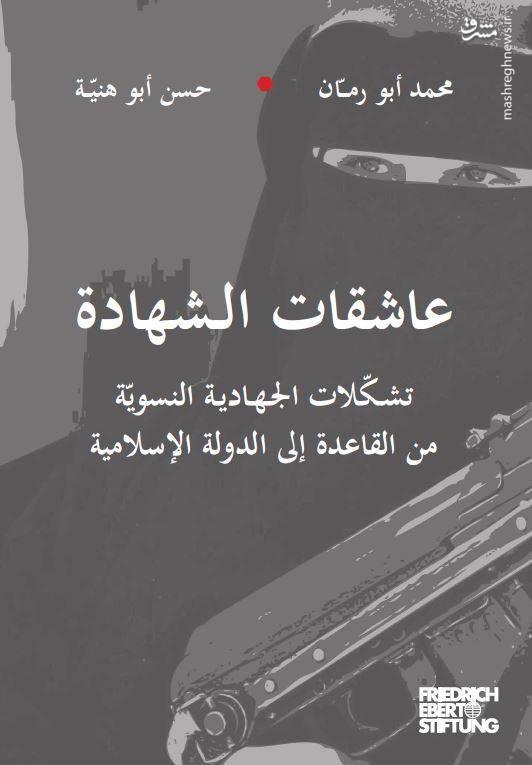 در این دانشگاه به جای پزشک شدن تروریست میشوید/ دختران پولداری که داعشی شدند!