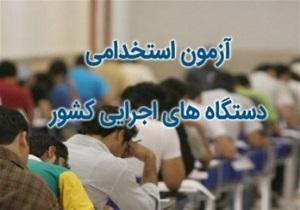 برگزاری آزمون استخدامی دستگاه های اجرایی در استان سمنان