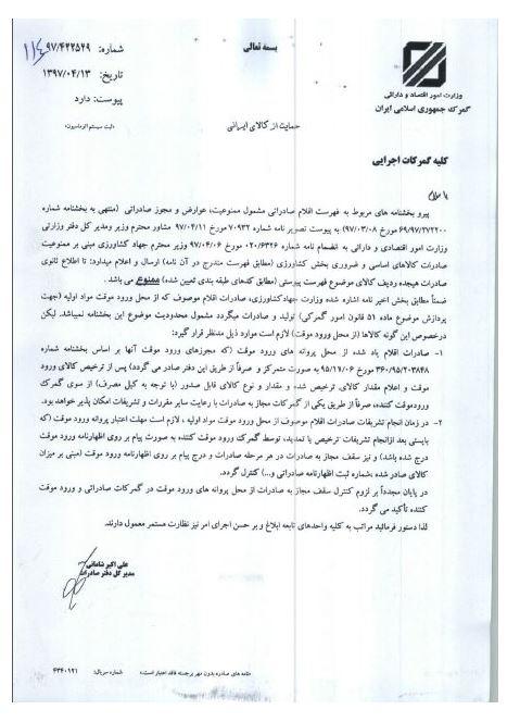 ممنوعیت صادرات ۱۸ قلم کالای اساسی و ضروری کشاورزی