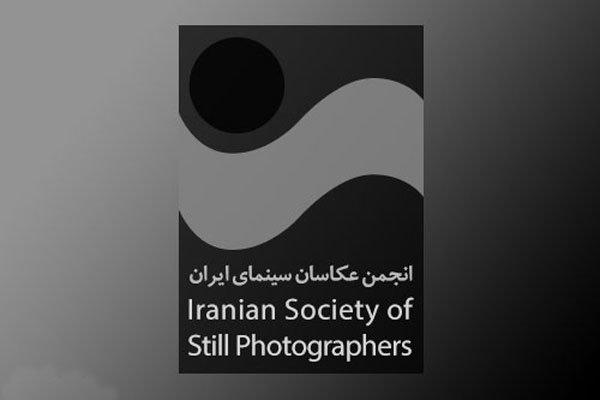 فراخوان مسابقه عکس انجمن صنفی عکاسان سینما منتشر شد