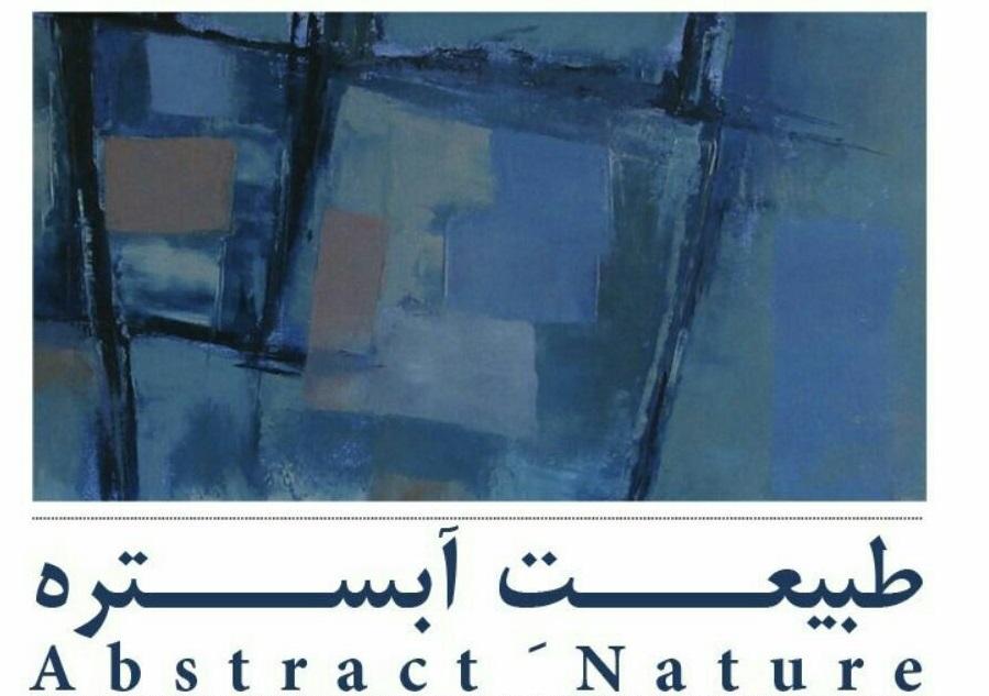 نقاشی های طبیعت آبستره در کرمان