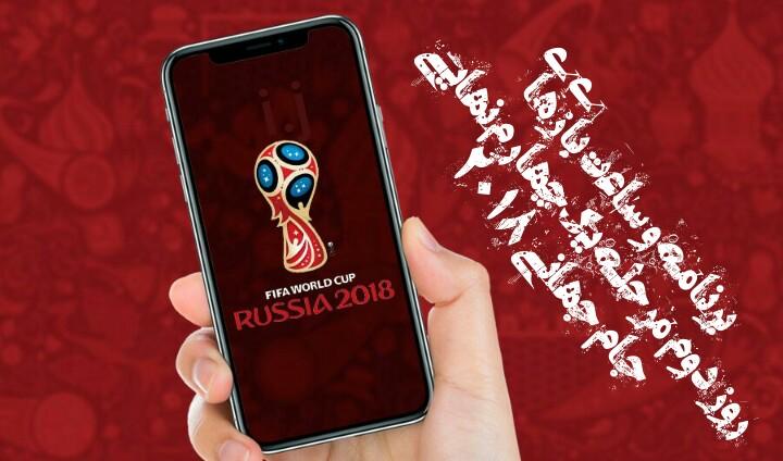 برنامه و ساعت بازیهای روز دوم مرحله یک چهارم نهایی جام جهانی ۲۰۱۸