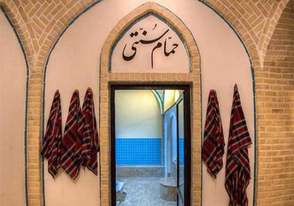 احداث حمام سنتی در سالن های استخر شهرداری تهران