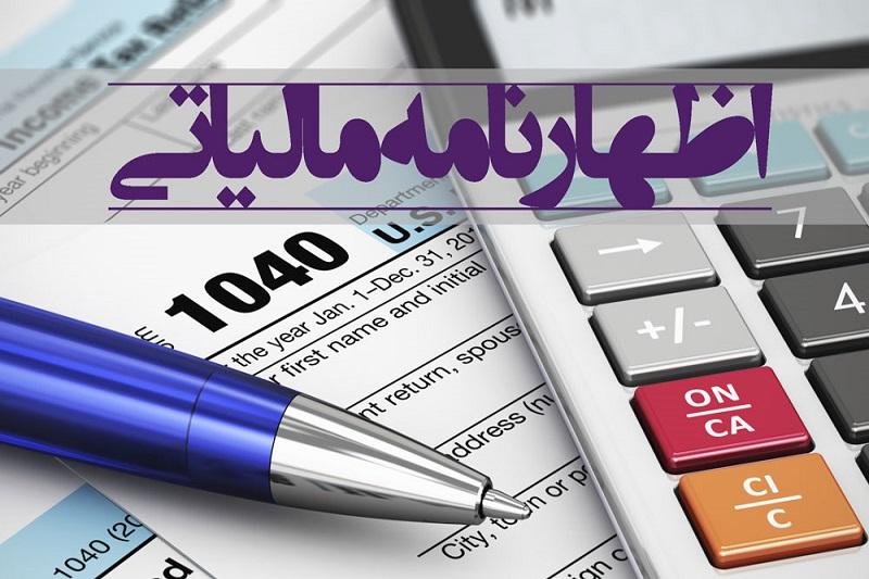 شنبه آخرین مهلت ارائه اظهارنامه مالیات ارزش افزوده فصل بهار است