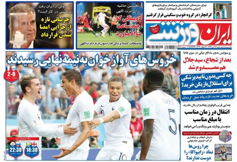 ایران ورزشی-۱۶ تیرماه