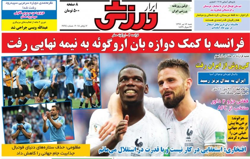 روزنامههای ورزشی شانزدهم تیرماه