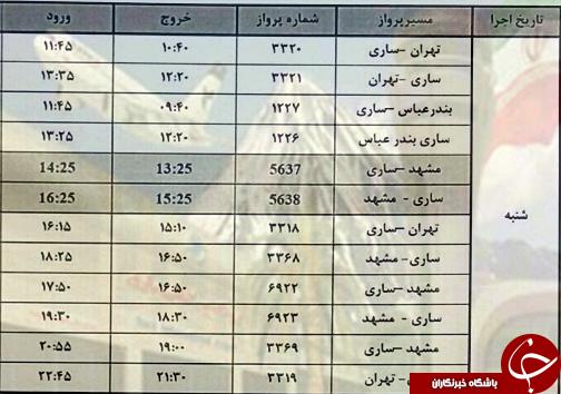 پروازهای شنبه ۱۶ تیرماه از فرودگاه های مازندران
