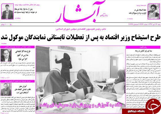 نیم صفحه نخست روزنامه های آذربایجان غربی شنبه ۱۶ تیرماه