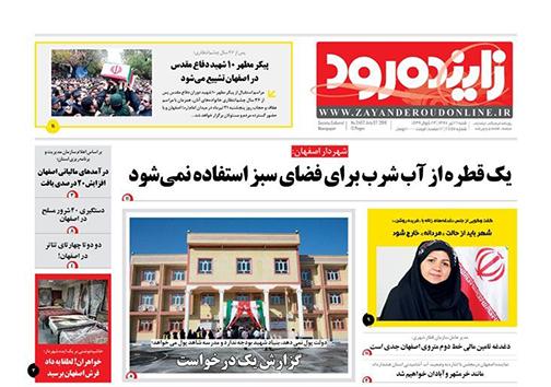 صفحه نخست روزنامه های استان اصفهان شنبه 16 تیر ماه