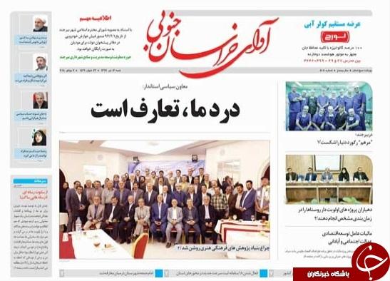صفحه نخست روزنامه های خراسان جنوبی شانزدهم  تیر ماه