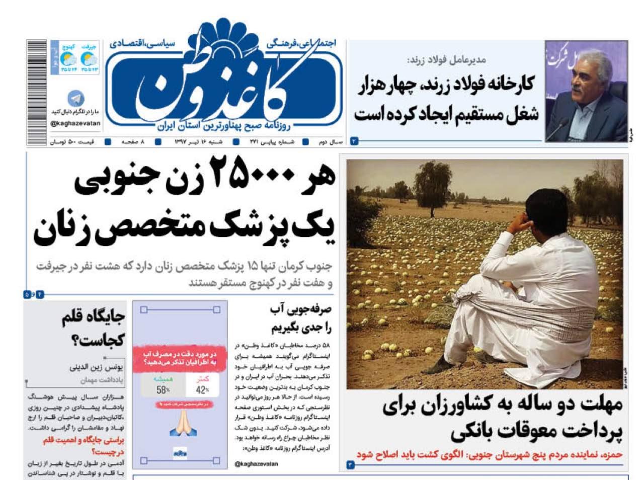 از فصل پرحاشیه مس تا نبود متخصص زنان درجنوب کرمان