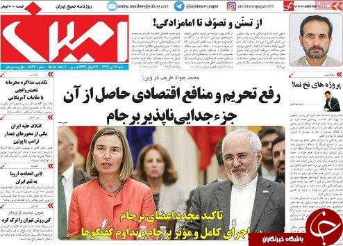 صفحه نخست روزنامه استانآذربایجان شرقی شنبه ۱۶ تیر ماه