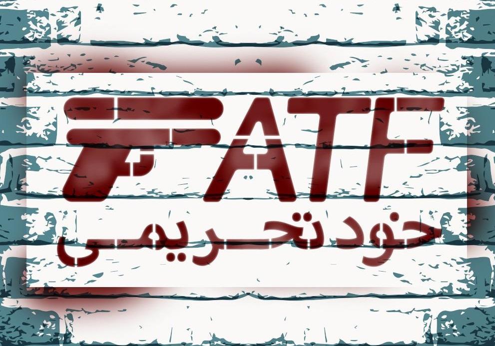 این طرف پاریس، میزبانی FATF /آن طرف پاریس، میزبانی تروریستها!