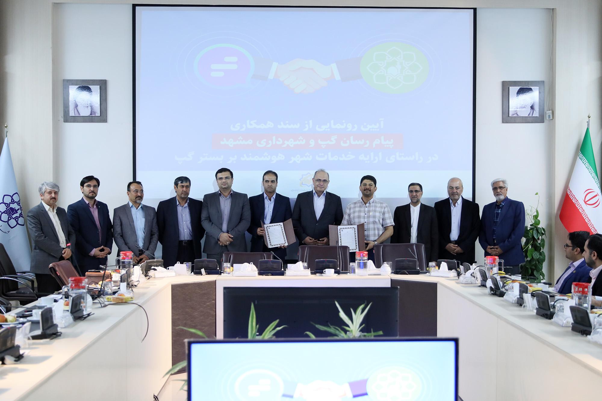 رونمایی از سند همکاری پیام رسان گپ و شهرداری مشهد