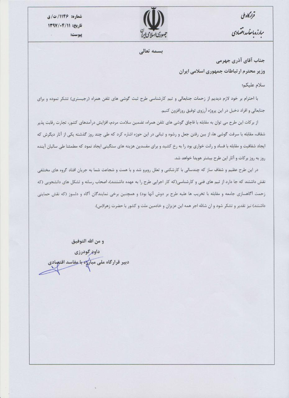 تشکر قرارگاه ملی مبارزه با مفاسد اقتصادی به وزیر ارتباطات در خصوص طرح رجیستری +تصویر