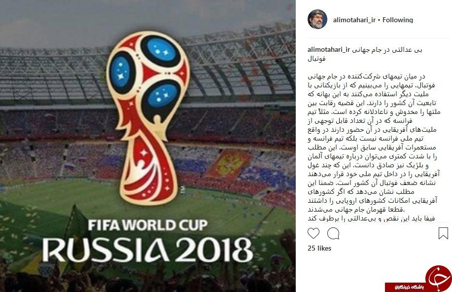 اعتراض علی مطهری به بیعدالتی در جام جهانی فوتبال +عکس
