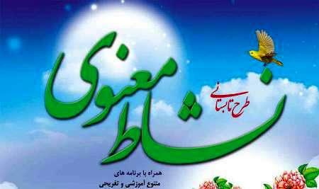 طرح نشاط معنوی از امروز در ۶۰ امامزاده استان تهران آغاز می شود