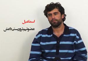فیلم اعترافات جوانی که کمک کرد تروریستهای داعشی وارد ایران شوند + فیلم