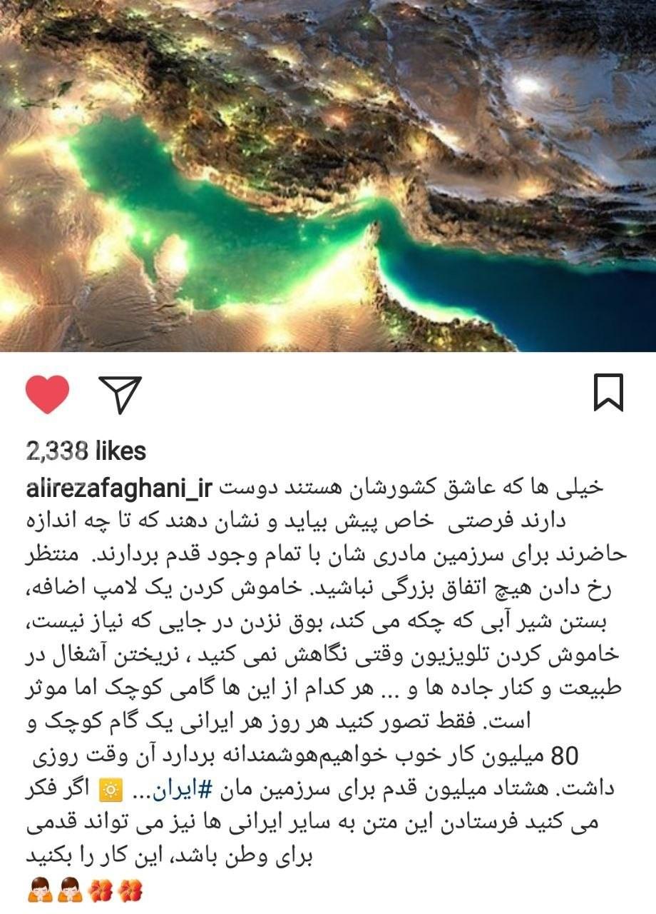 پیام داور موفق فوتبال در جام جهانی ۲۰۱۸ برای ۸۰ میلیون ایرانی + عکس
