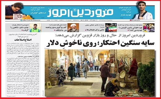 صفحه نخست روزنامه استان قزوین در هفدهم تیر ماه