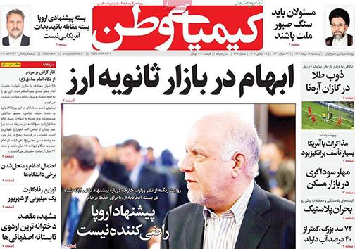 صفحه نخست روزنامه های استان اصفهان یکشنبه 17 تیر ماه