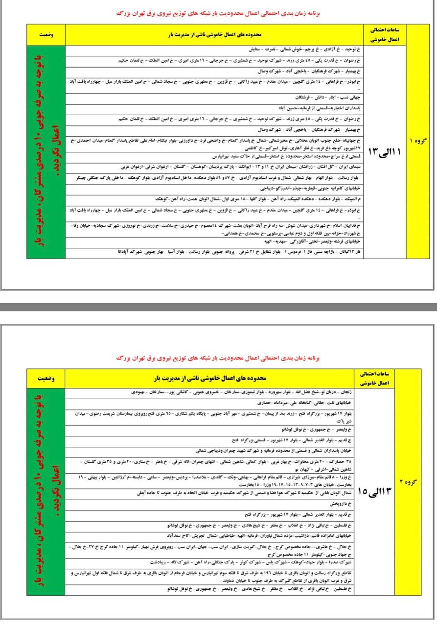 جدول زمانبندی خاموشیهای احتمالی برق استان تهران اعلام شد+ جدول
