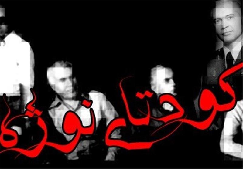 کودتای نقاب