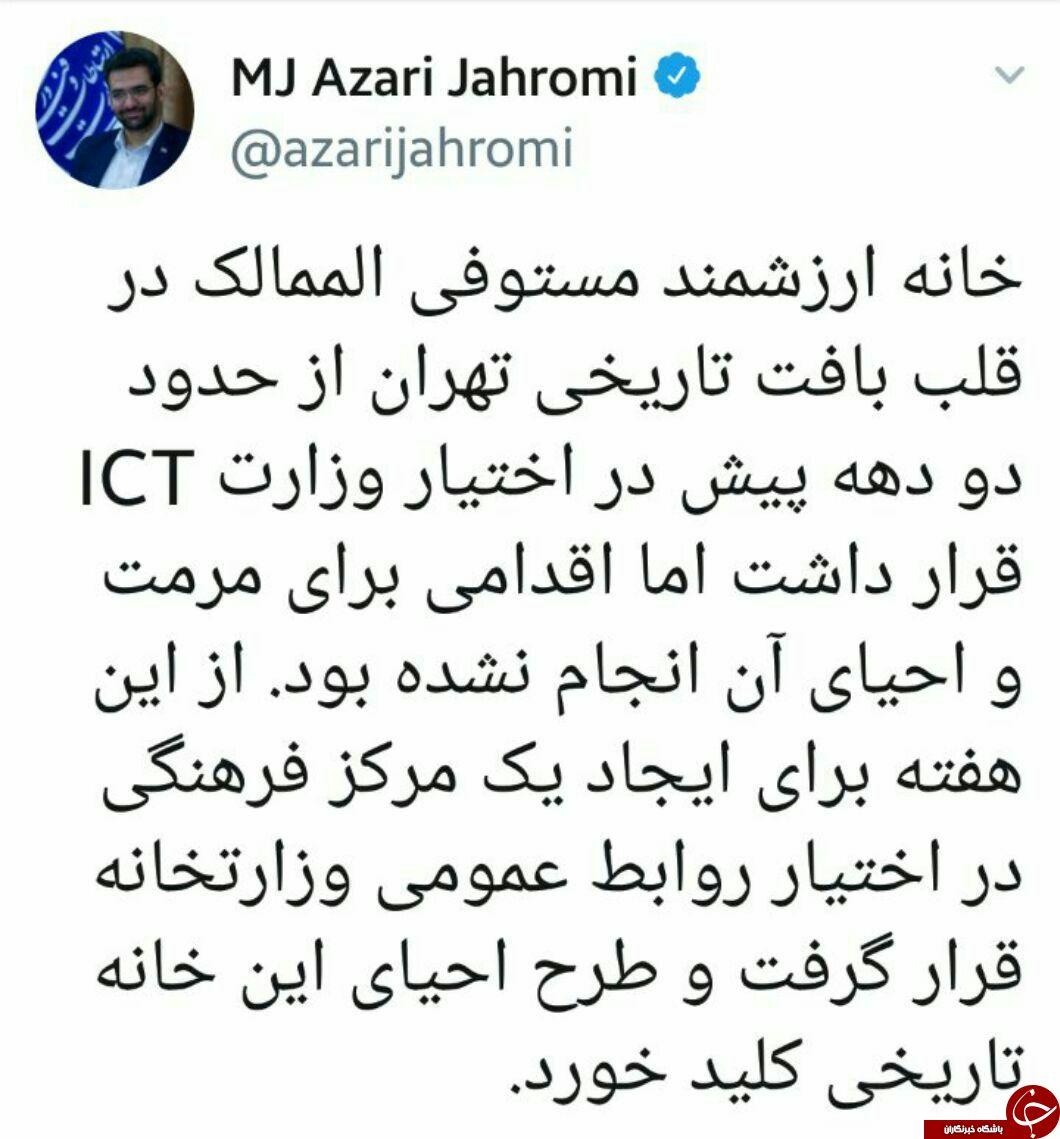 آذری جهرمی خانهی اولین وزیر ارتباطات ایران را مرمت میکند +عکس