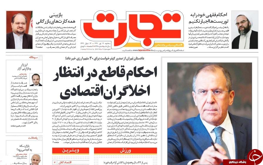 روزنامهها