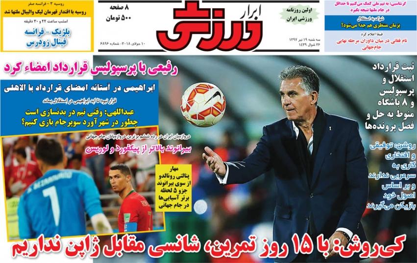 روزنامههای ورزشی نوزدهم تیرماه