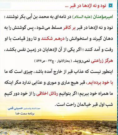 هشدار حضرتعلی(ع) به افرادی که ۹۹ اژدها در قبر گوشتشان را خواهند خورد!