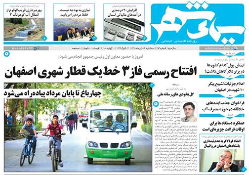 صفحه نخست روزنامه های استان اصفهان سه شنبه 19 تیر ماه